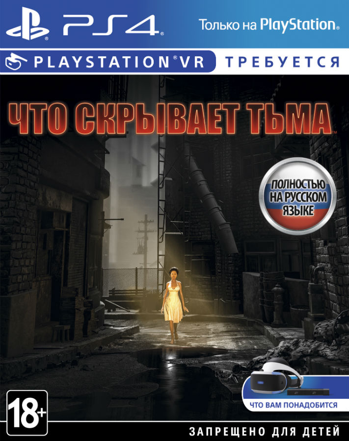 Here They Lie / Что Скрывает Тьма [PS4 Exclusive VR] 5.05 / 6.72 [EUR] (2016) [Русский/Английский] (v1.03)
