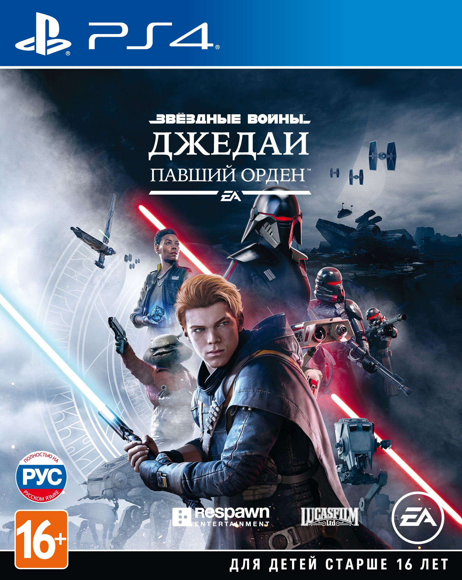Star Wars Jedi: Fallen Order [PS4] 5.05 / 6.72 [EUR] (2019) [Русский] (v1.00)